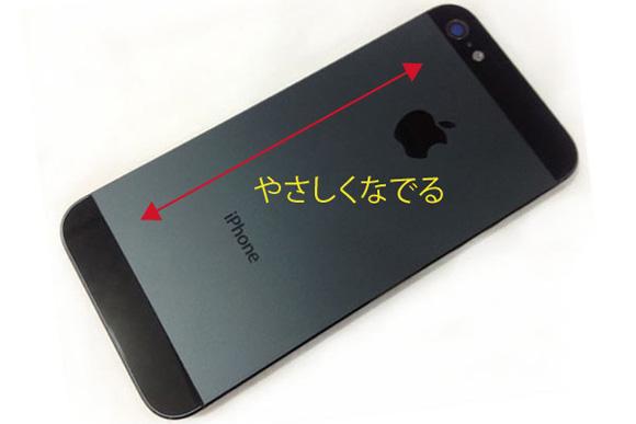 iPhoneの背面をなでる